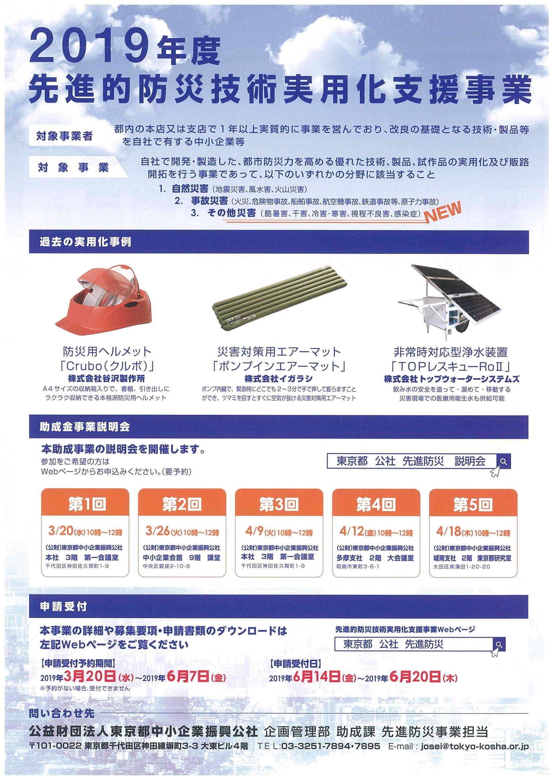 商工業を支え続ける武蔵野商工会議所