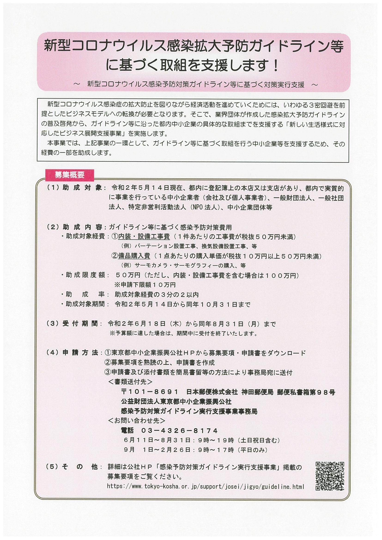 コロナ 者 都 感染 東京 ウイルス