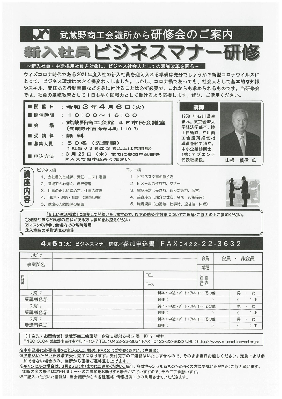 市 者 武蔵野 感染 感染拡大防止中小企業者等緊急支援金 武蔵野市公式ホームページ
